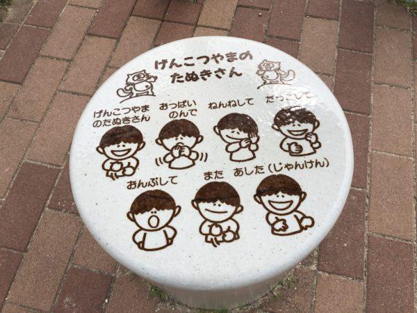 大蔵海岸公園子ども広場昔の遊び2