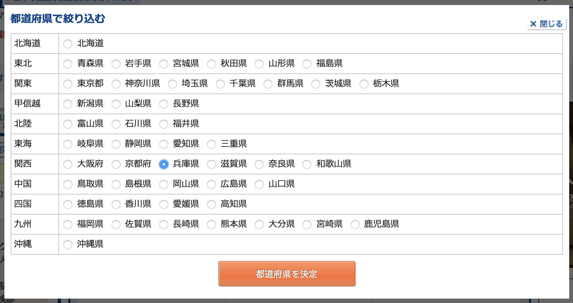 国内最大級の人間ドック、健康診断の予約サイト「マーソ」都道府県を選択して絞り込み