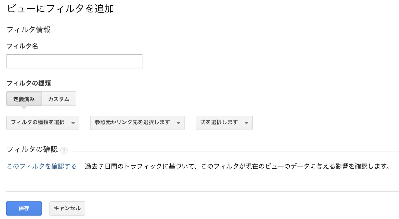 Google Analyticsビューにフィルタを追加